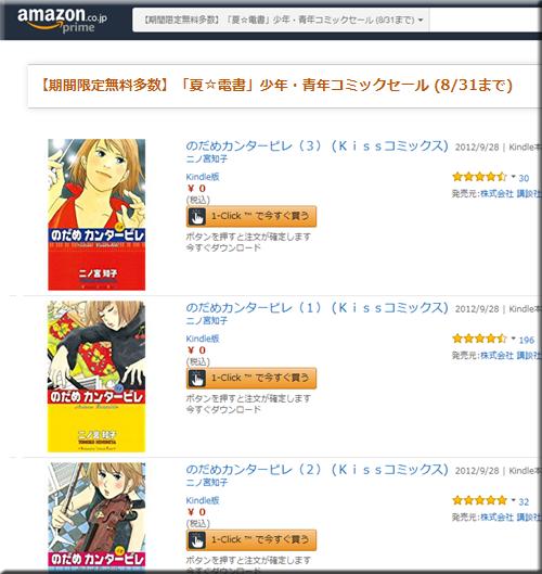 Amazon セール 速報 Kindle本 半額 無料 夏 電書 少年 青年 コミック キャンペーン