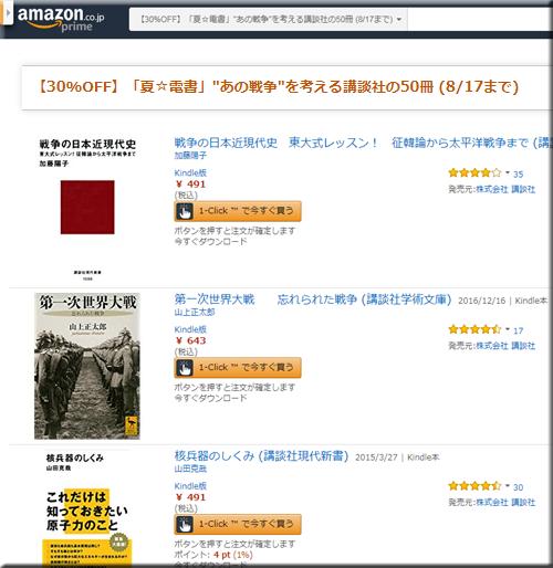 Amazon セール 速報 Kindle本 半額 無料 夏 戦争 講談社 フェア キャンペーン