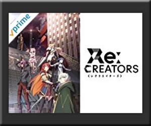Amazon プライムビデオ 速報 見放題 新着 追加 Re CREATORS シーズン1