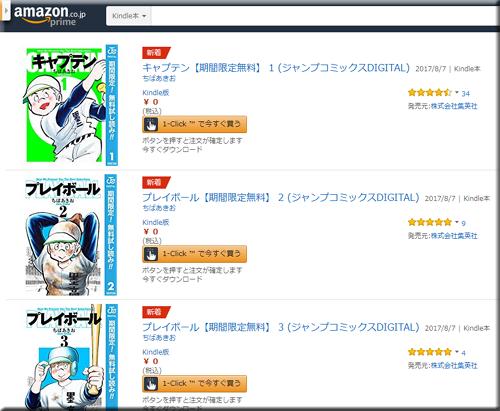 Amazon セール 速報 Kindle本 半額 無料 試し読み 夏 高校野球 漫画 フェア キャンペーン