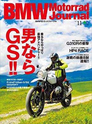 BMW Motorrad Journal ビーエムダブリュー モトラッド ジャーナル vol 11