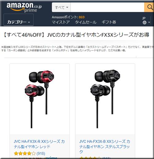 Amazon セール タイムセール 逆輸入 JVC カナル型 イヤホン ハイグレード FX3X シリーズ キャンペーン