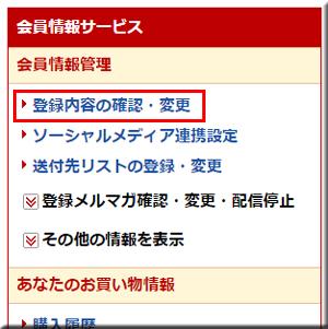 楽天 カード 【楽●天】パスワード初期化のご連絡 フィッシング メール 偽サイト 対処法 真偽 確認 検証