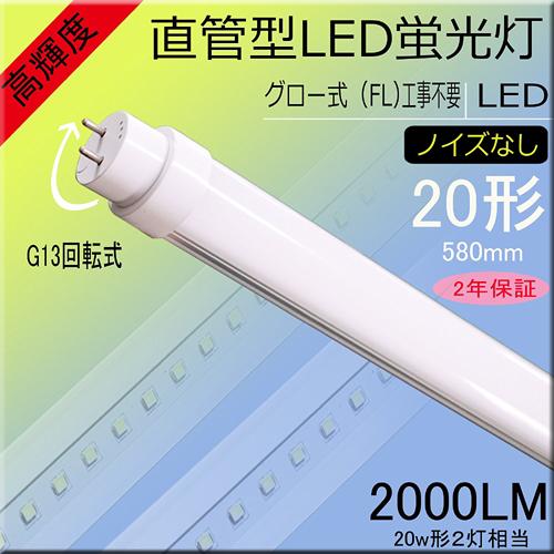 Amazon セール タイムセール 20W形 直管形 LED 蛍光灯 グロー式 工事不要 省エネ キャンペーン
