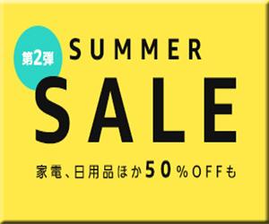 Amazon サマー セール 速報 半額 無料 Summer Sale 第2弾 フェア キャンペーン