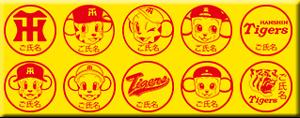 阪神タイガース キャラクター 印鑑 銀行印 トラッキー ラッキー キー太 オリジナル 応援グッズ