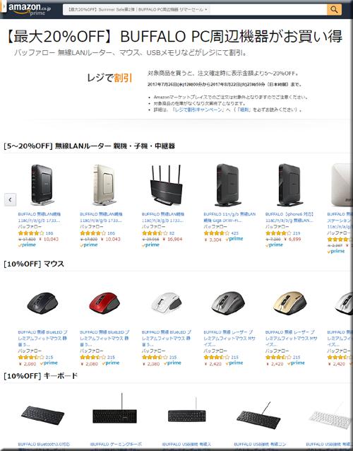 Amazon セール バッファロー 周辺機器 無線LAN ルーター マウス キーボード USB メモリ キャンペーン