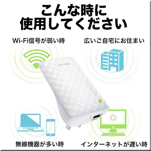Amazon セール タイムセール TP-Link WIFI 無線LAN 中継器 RE200 キャンペーン