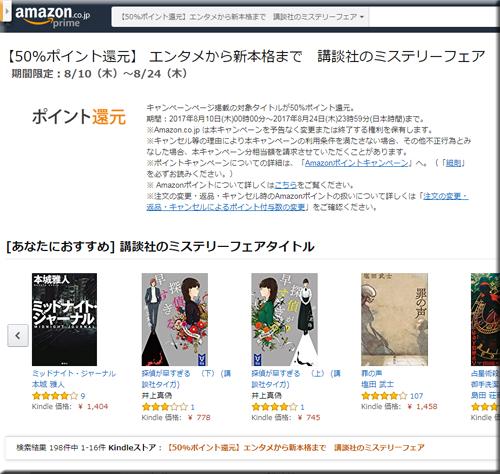 Amazon セール 速報 Kindle本 半額 無料 講談社 ミステリー ポイント還元 フェア キャンペーン