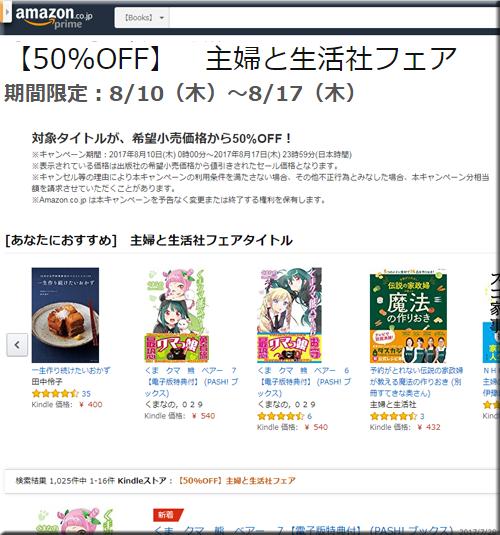 Amazon セール 速報 Kindle本 半額 無料 主婦と生活社 LEON レオン フェア キャンペーン