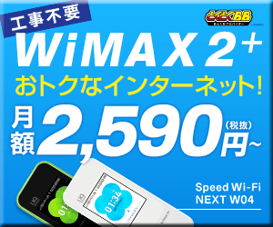 WiMAX WiMAX2+ インターネット モバイル Wi-Fi ルーター キャッシュバック 格安 おすすめ