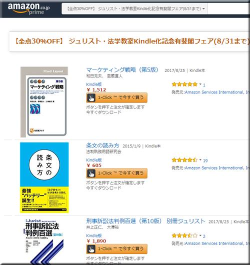 Amazon セール 速報 Kindle本 半額 無料 ジュリスト 法学教室 記念 有斐閣 フェア キャンペーン