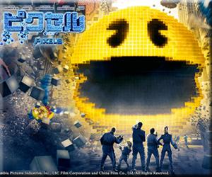金曜ロードSHOW! 速報 コメディ 映画 ピクセル パックマン ドンキーコング ゲーム キャラクター