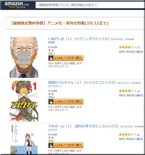 Amazon セール 速報 Kindle本 半額 無料 コミック アニメ化 実写化 フェア キャンペーン