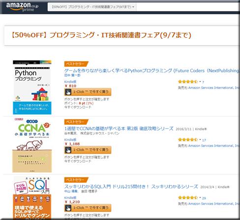 Amazon セール 速報 Kindle本 半額 無料 コミック プログラミング IT技術 フェア キャンペーン