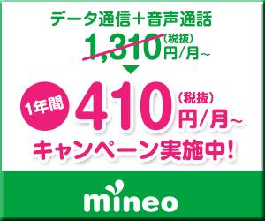 【mineo 】データ+音声通話 410円に!!