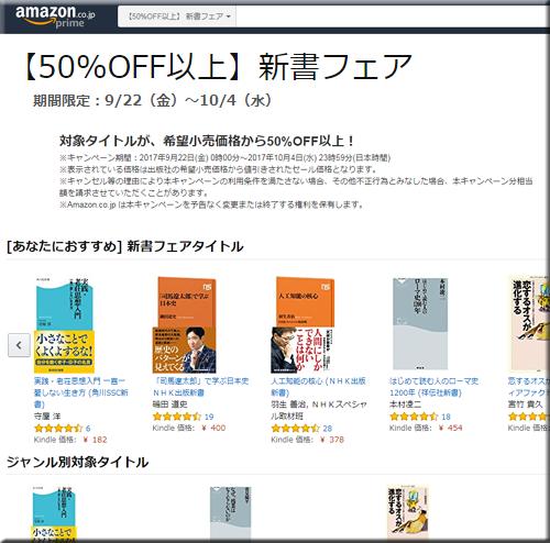 Amazon セール 速報 Kindle本 半額 無料 コミック 新書 フェア 50%OFF キャンペーン