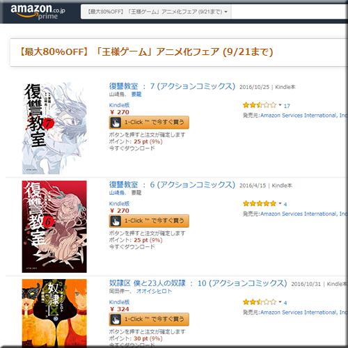 Amazon セール 速報 Kindle本 半額 無料 王様ゲーム アニメ コミック フェア キャンペーン