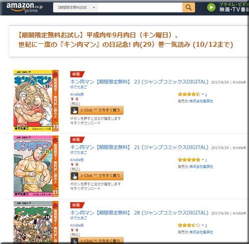 Amazon セール 速報 Kindle本 半額 無料 特集 キン肉マン 記念 コミック フェア キャンペーン