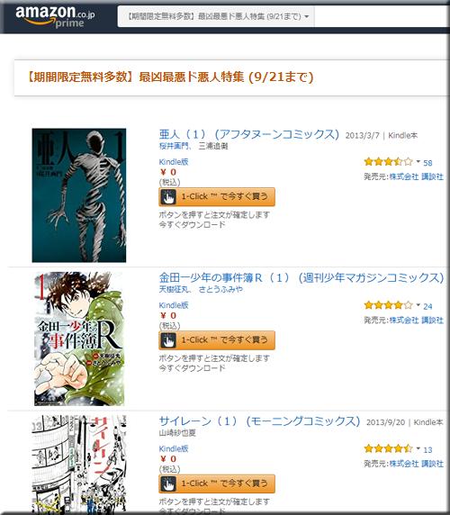 Amazon セール 速報 Kindle本 半額 無料 最凶 最悪 ド悪人 特集 コミック フェア キャンペーン