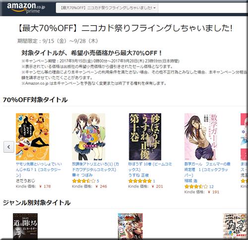 Amazon セール 速報 Kindle本 半額 無料 カドカワ コミック フェア キャンペーン