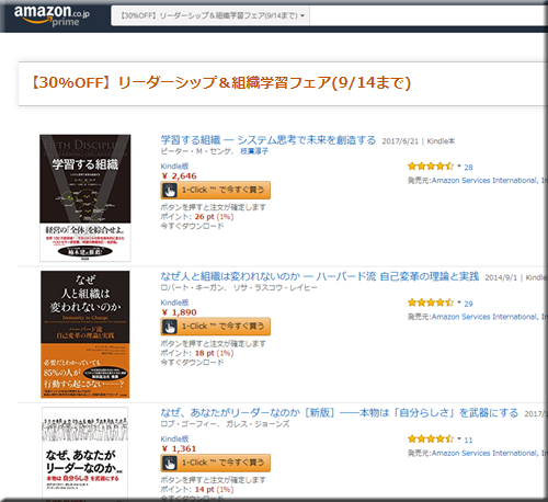 Amazon セール 速報 Kindle本 半額 無料 コミック リーダーシップ 組織学習 フェア キャンペーン
