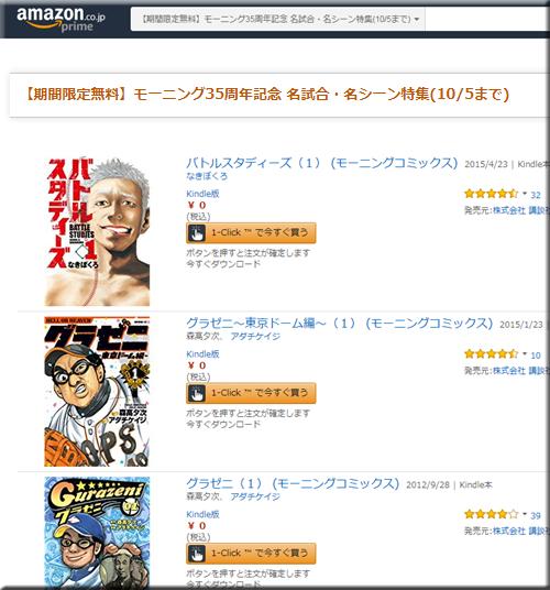 Amazon セール 速報 Kindle本 半額 無料 モーニング コミック 名試合 名シーン フェア キャンペーン