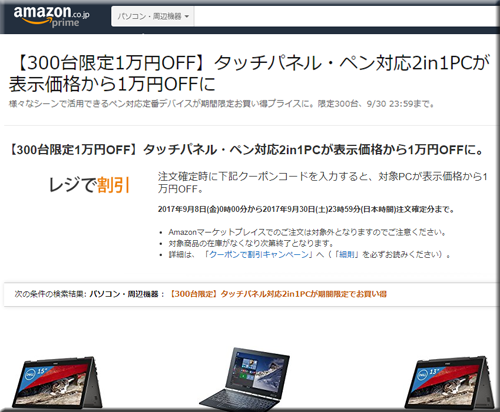 Amazon セール パソコン XPS 13 YOGA BOOK タッチパネル タッチペン 2in1PC キャンペーン フェア