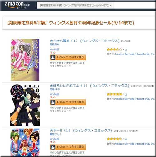 Amazon セール 速報 Kindle本 半額 無料 コミック ウィングス 周年 記念 フェア キャンペーン