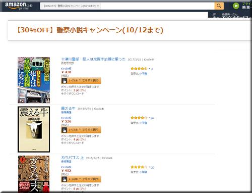 Amazon セール 速報 Kindle本 半額 無料 コミック 警察 小説 フェア キャンペーン