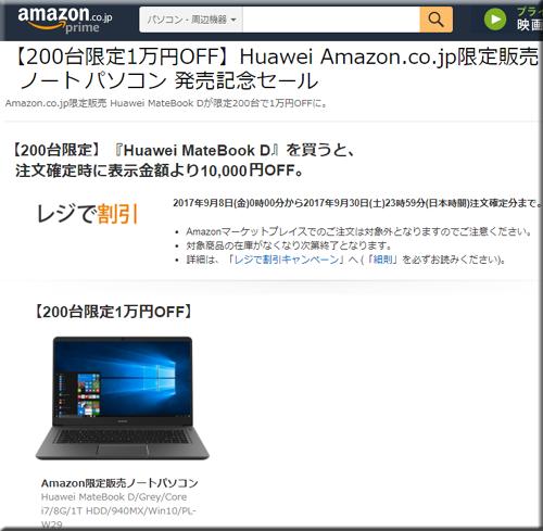 Amazon セール Huawei ファーウェイ ノート PC パソコン 15.6型 MateBook D キャンペーン フェア 限定販売