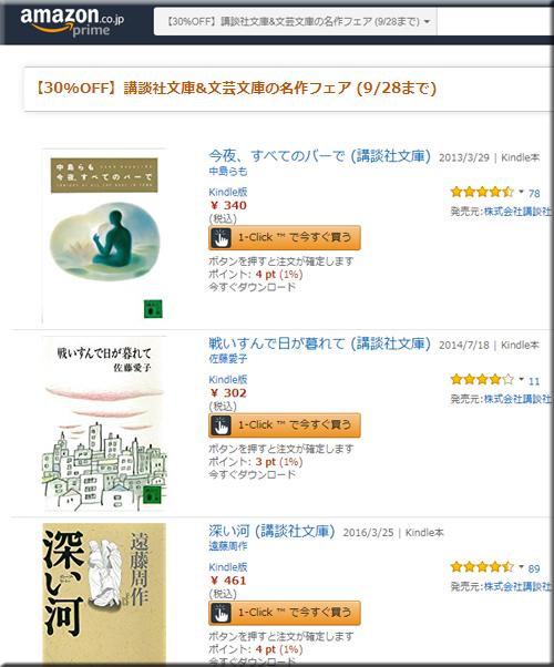 Amazon セール 速報 Kindle本 半額 無料 コミック 講談社 文庫 文芸 文庫 名作 フェア キャンペーン