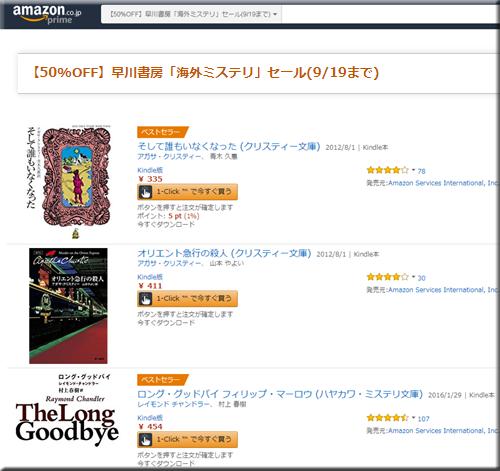 Amazon セール 速報 Kindle本 半額 無料 コミック 早川書房 海外 ミステリ フェア キャンペーン