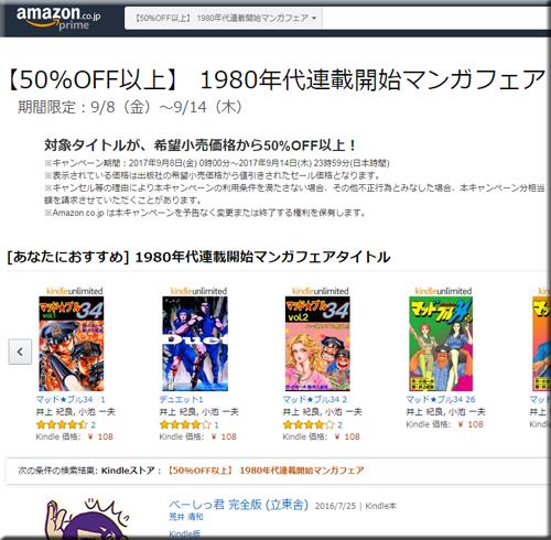 Amazon セール 速報 Kindle本 半額 無料 コミック 1980年代 連載 マンガ フェア キャンペーン