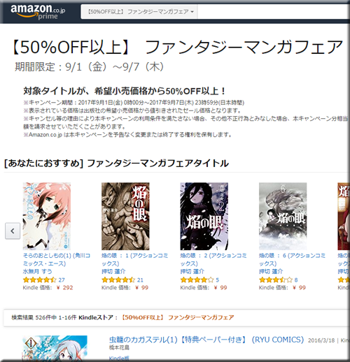 Amazon セール 速報 Kindle本 半額 無料 コミック ファンタジー マンガ 漫画 フェア キャンペーン