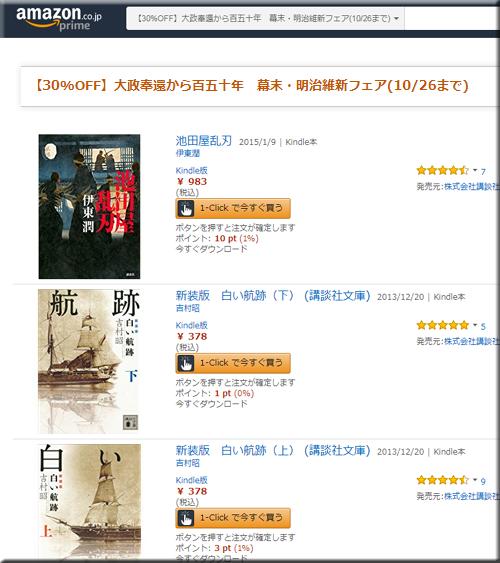 Amazon セール 速報 Kindle本 半額 無料 コミック 幕末 明治維新 時代 小説 フェア キャンペーン