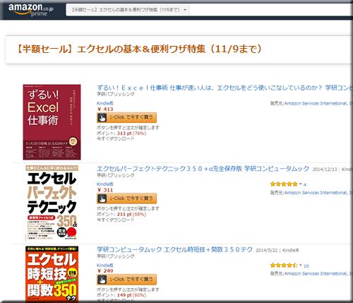Amazon セール 速報 Kindle本 半額 無料 コミック エクセル Excel ワード パワポ フェア キャンペーン