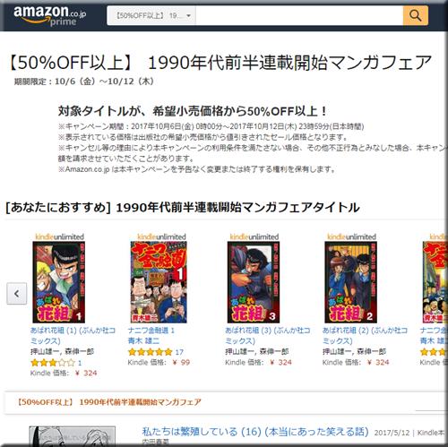 Amazon セール 速報 Kindle本 半額 無料 コミック 1990年代 前半 連載 マンガ フェア キャンペーン