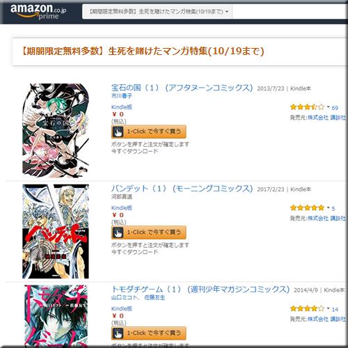 Amazon セール 速報 Kindle本 半額 無料 コミック 生死を賭けた マンガ 特集 フェア キャンペーン