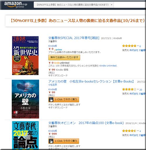 Amazon セール 速報 Kindle本 半額 無料 コミック ニュース 話題 文春 フェア キャンペーン