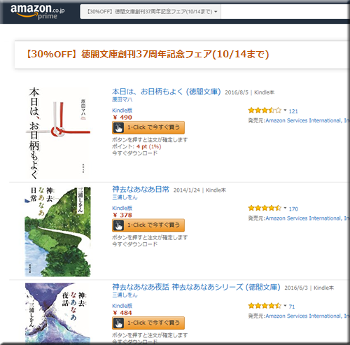 Amazon セール 速報 Kindle本 半額 無料 コミック 徳間 文庫 37 周年 記念 フェア キャンペーン
