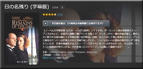 Amazon ビデオレンタル タイム セール 速報 HD画質 購入 カズオ・イシグロ 原作 映画 わたしを離さないで 日の名残り