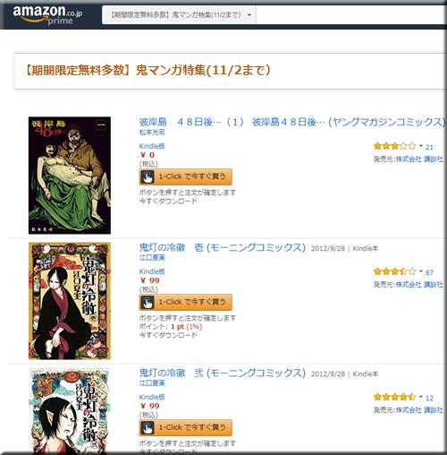 Amazon セール 速報 Kindle本 半額 無料 コミック 鬼 マンガ フェア キャンペーン