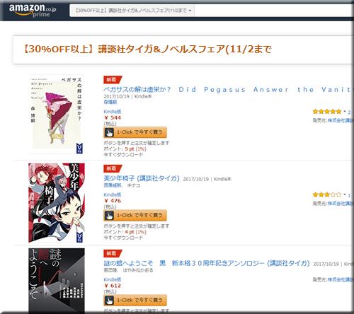 Amazon セール 速報 Kindle本 半額 無料 コミック 講談社 タイガ ノベルス 小説 フェア キャンペーン