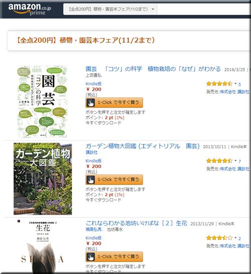 Amazon セール 速報 Kindle本 半額 無料 コミック 植物 園芸 本 小説 フェア キャンペーン