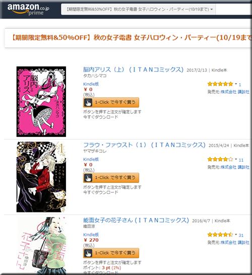 Amazon セール 速報 Kindle本 半額 無料 コミック 秋 女子 電書 ハロウィン パーティー フェア キャンペーン