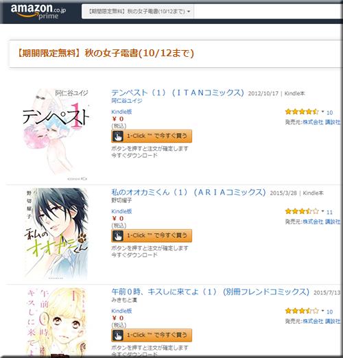 Amazon セール 速報 Kindle本 半額 無料 コミック 少女 女性 女子 電書 フェア キャンペーン