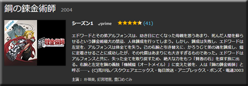 Amazon プライムビデオ 速報 見放題 新着 追加 無料 鋼の錬金術師 2004 TV 実写 映画 山田涼介