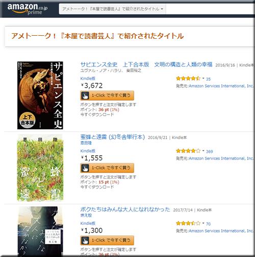 Amazon セール 速報 Kindle本 半額 無料 コミック アメトーーク 小説 フェア キャンペーン