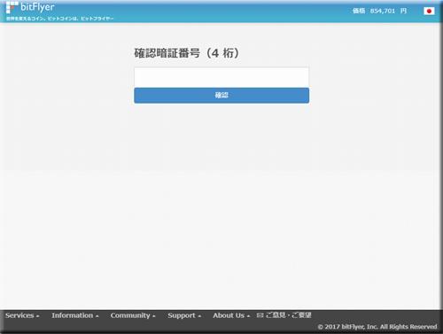 bitFlyer ビットコイン 暗号通貨 取引所 フィッシングメール フィッシングサイト 添付ファイル 偽サイト 偽メール